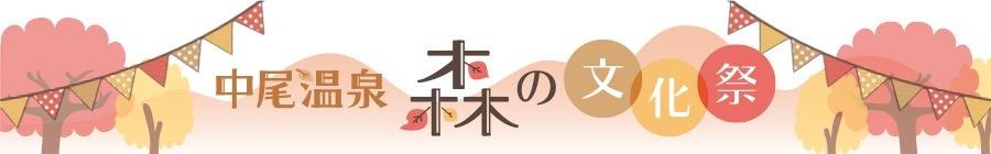 森の文化祭