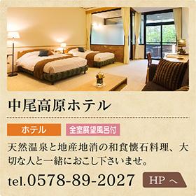 中尾高原ホテル