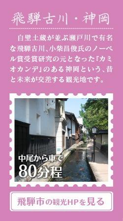 飛騨古川 観光HPへ