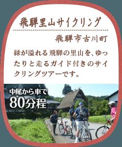 飛騨里山サイクリング 飛騨市古川町