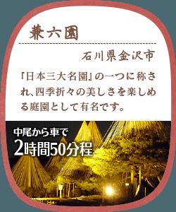 兼六園 石川県金沢市